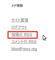投稿のRSS