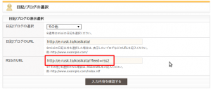 RSSのURL