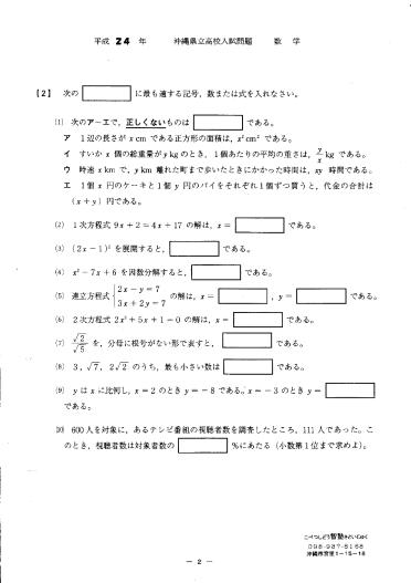 2012okinawa-02