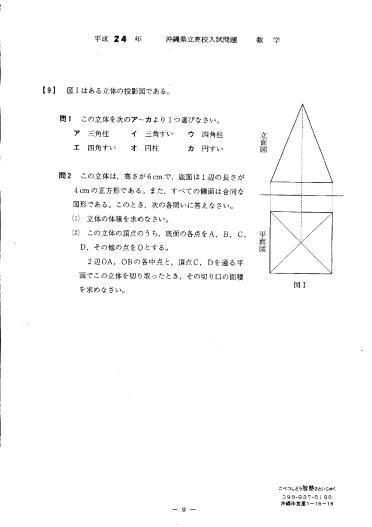 2012okinawa-09