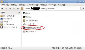 autostartFolder02